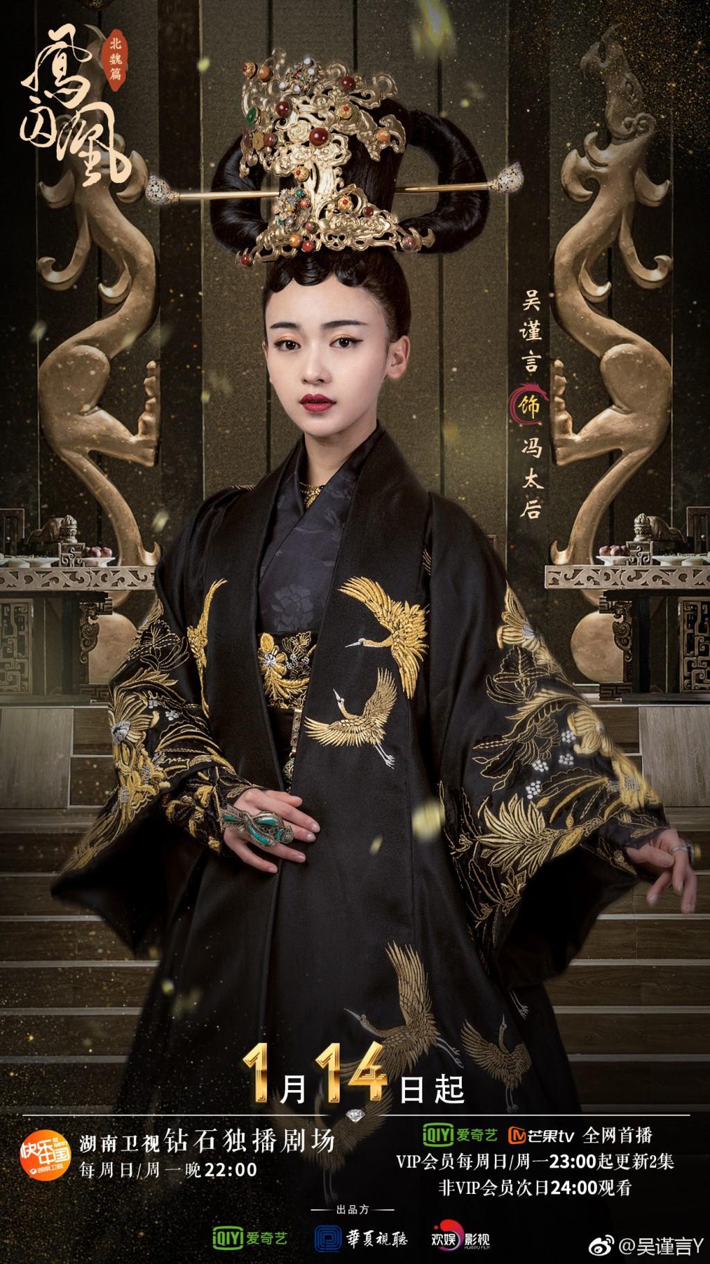 Cận cảnh nhan sắc đẹp - độc - lạ của Ngụy Anh Lạc Ngô Cẩn Ngôn trong drama hot 100 độ Diên Hi Công Lược - Ảnh 5.