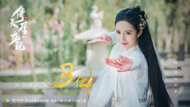Bị chê bai không tiếc lời, Tân Ỷ thiên của Châu Hải My - Chúc Tự Đan vẫn là phim chiếu mạng được xem nhiều nhất - Ảnh 2.