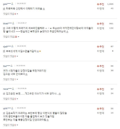 """""""Quân vương bất diệt"""" của Lee Min Ho lập kỷ lục rating ngay tập mở màn nhưng vẫn bị chê tơi bời, Kim Go Eun bị ném đá nhiều nhất - Ảnh 3."""